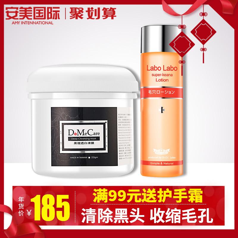 日本城野医生毛孔收缩化妆水+DMC欣兰冻膜225g套装去黑头收敛毛孔