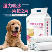 Dog pet cat diaper diaper pad Teddy diaper absorbent pad thickening deodorant 100 bag mail piece