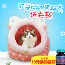 Cat cat litter cat winter warm and washable house closed small dog kennel pet cat sleeping bag