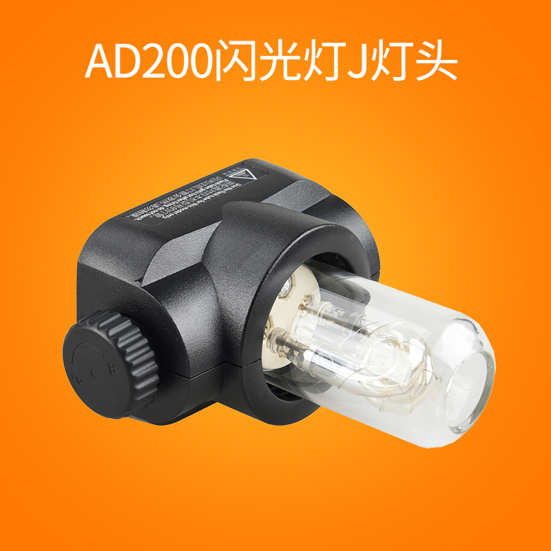 Kamis AD200 flash headlights flashing tube lamp H200J AD200 pocket lamp outdoor lamp flash tube