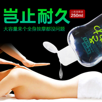Air jets oil body water based lubricant for couples sex lubricants male anus masturbation female vagina