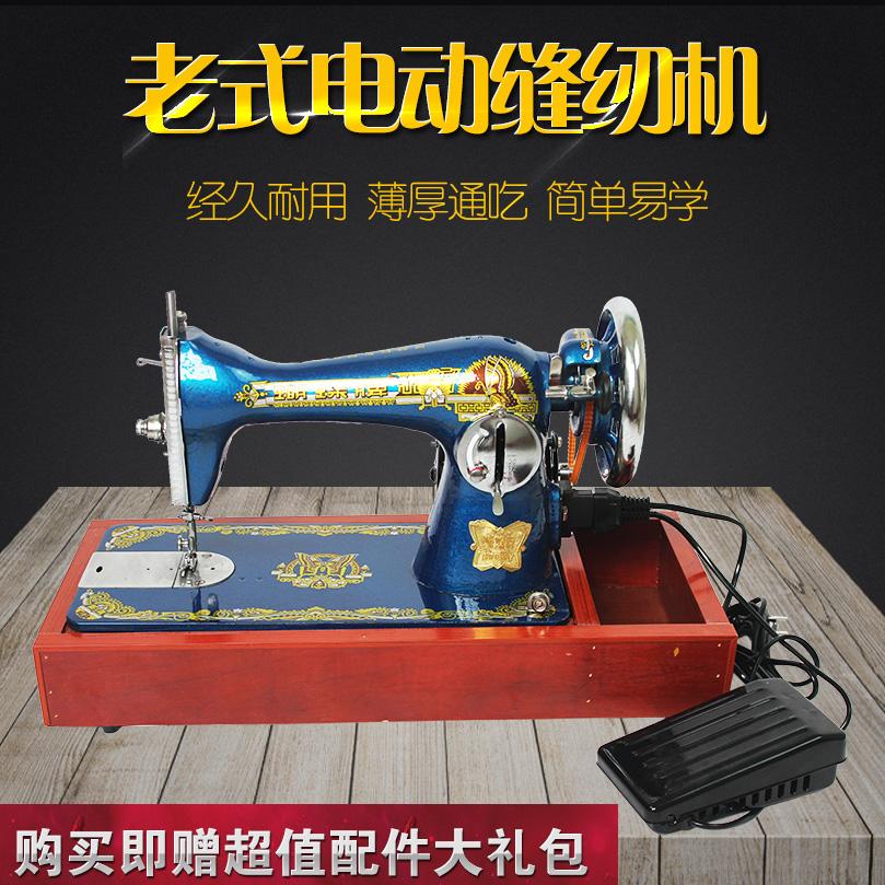 蝴蝶牌家用缝纫机老式脚踏裁缝机飞人牌台式电动吃厚小型手提衣车