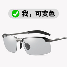 Day and night dual color glasses driving polarized sunglasses men driver night vision drive fishing tide mens sunglasses