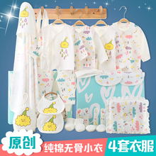 Newborn gift box set baby clothes cotton spring and autumn summer 0-3 months 6 newborn baby supplies