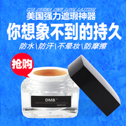 American formula DMB Concealer waterproof waterproof cover pox and India chicken leg tattoo tattoo birthmark white scar