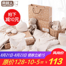 Newborn baby 0-3 months gift box set cotton clothes newborn men and women newborn baby supplies Daquan