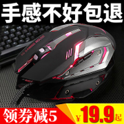 Mouse Wired Wrangler Mechanical mouse usb mute home gaming laptop macro game silent lol