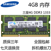 Samsung DDR3, 1333MHZ, 4GB notebook memory, 4G compatible Lenovo, DELL, ASUS 10661067