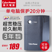 CyberPower UPS uninterruptible power supply 360W power UPS power supply voltage household spare 20 minutes