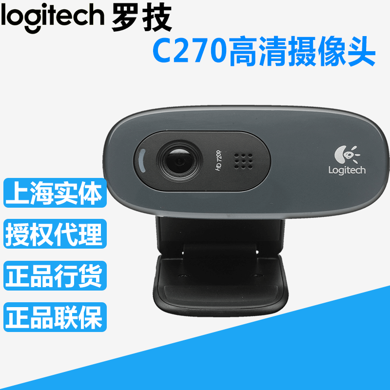 Shanghai store logitech C270 C310 / C525 hd webcam Avoid flooding with a microphone