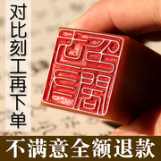 The traditional manual seal custom name seal calligraphy book of meticulous painting pen products free collection of Pictorial seals