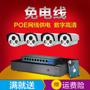 Digital POE power supply network HD monitoring equipment set 46101216 camera package