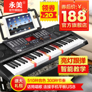 Yong Mei 823 smart 61 key keyboard piano keys multi-function adult children beginners teaching 88