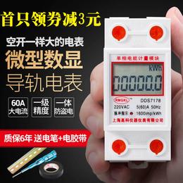 微型家用导轨式电表出租房单相220V智能数显多功能空调电能表火表