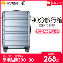 90-minute silent trunk luggage suitcase for men and women 90-minute password trolley for men and women business