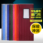 The new winter cotton door curtain custom thickened household thermal insulation waterproof leather winter wind noise