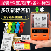 Jing Chen clothing jewelry label printer handheld self-adhesive label code of supermarket commodity prices for two-dimensional Bluetooth