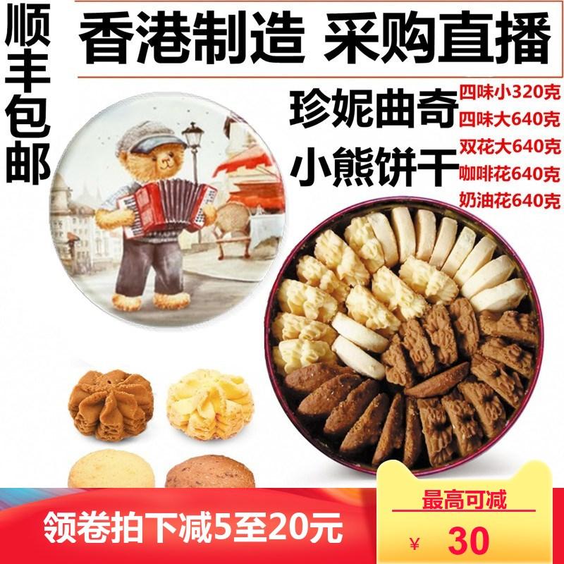 香港聪明珍妮小熊曲奇饼干640g四味大2MIX牛奶油咖啡花手工礼盒装