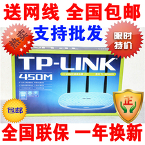 Genuine Putian TP LINK TL WR886N three antenna 450M wireless router home high - power wifi