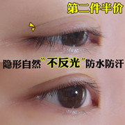 Nude double fold eyelid invisible natural seamless color permanent Meimu posted anti allergy is waterproof of large eyes
