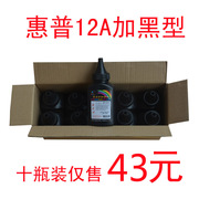 Ten bottles of HP12A for HP 1010/1020/M1005 /1018Q2612A black toner and toner type