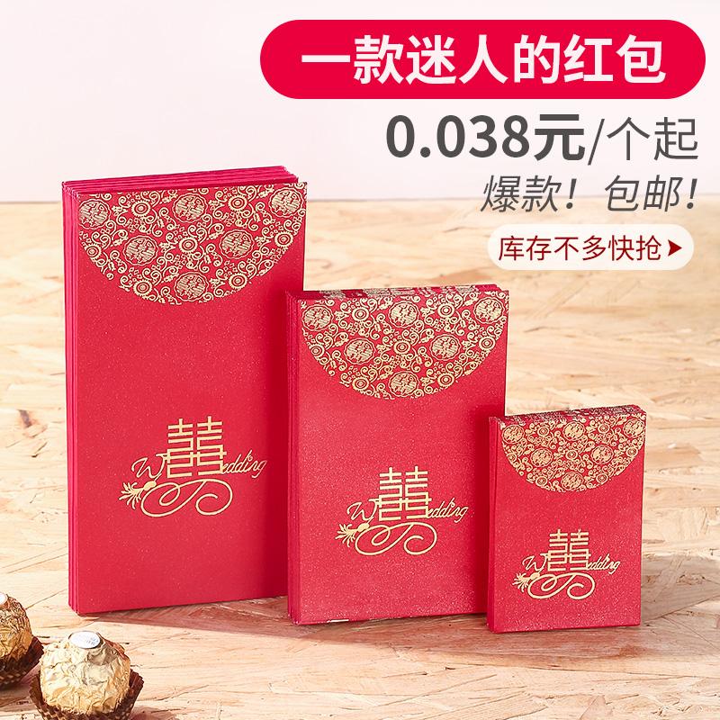 结婚庆用品批發利是封创意喜字红包袋婚礼开门千百元迷你大小红包