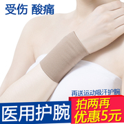Genuine wrist wrist medical grade wrist movement sprain mouse hand mother hand men and women warm spring basketball badminton