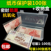 Banknote protection bag, 100 + receiving box, coin protection bag, commemorative coin protection box, RMB banknote book, coin collection book