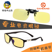 Xu grocery Gameking radiation proof glasses computer eye glasses gaming anti Blue Clip
