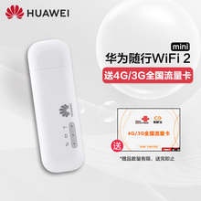 Huawei/ Huawei's accompanying WiFi 2 mini wireless router moves the traffic card around