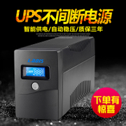 Reddy company UPS uninterruptible power supply H1000M standby power regulator 500W server computer office