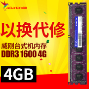 ADATA Adata 4G DDR3 1600 desktop, a riot of colour memory 2G 4G 8g compatible with the 1333 genuine