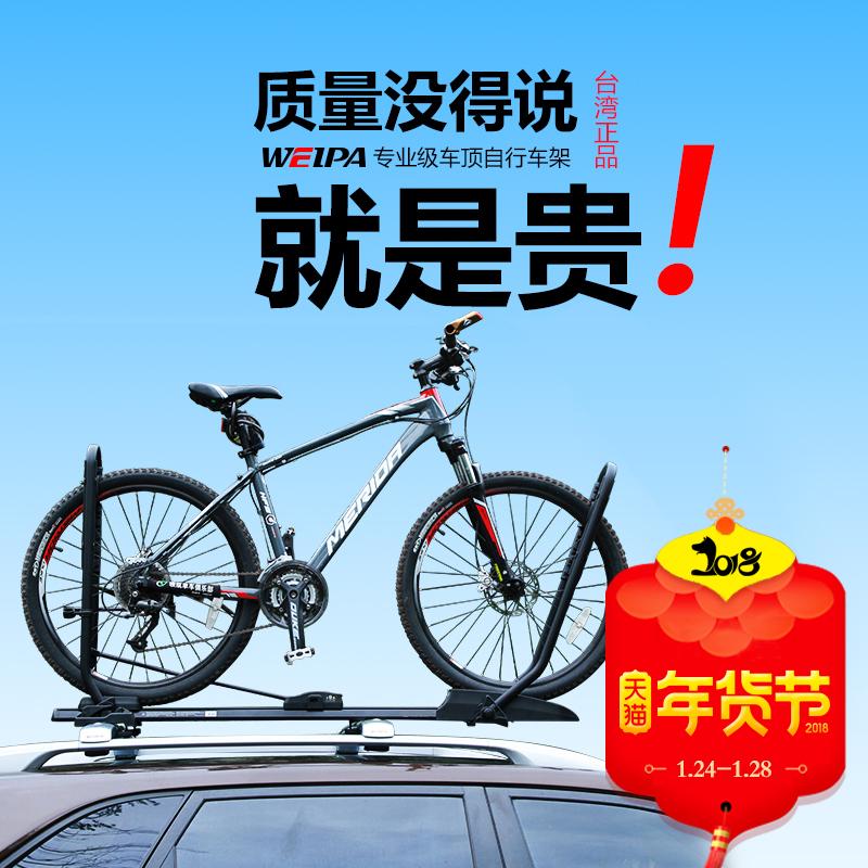 车顶自行车架 适用奔驰奥迪 路虎雷克萨斯 车载山地车架 单车架