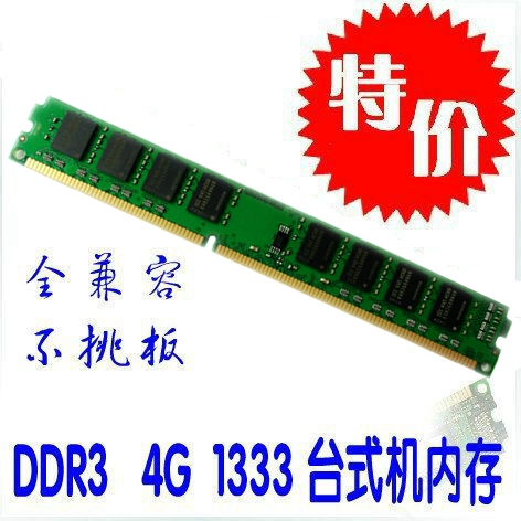New DDR3 1333 4G desktop memory for ASUS Gigabyte seven rainbow BIOSTAR motherboard 256M