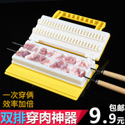 Barbecue manual string artifact tool wear string of mutton meat stringing machine string kebab meat string automatic prod