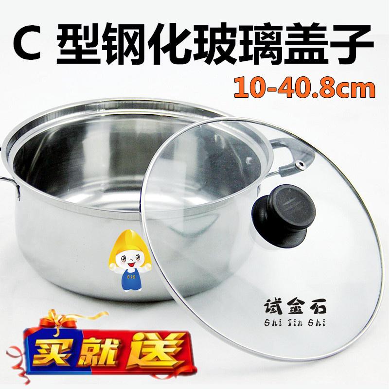 通用C型玻璃养生壶电药壶盖奶锅汤锅蒸锅盖平底炒锅钢化玻璃盖子
