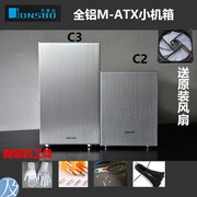 C2 C3 plus M-ATX Mini Joe Sibo computer desktop aluminum water-cooled small chassis chassis package NAS