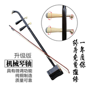 The sea law erhu, zero based general entry beginners adult professional manufacturers selling copper shaft erhu playing