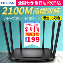 On the date of the day / the next day TP-LINK Gigabit wireless tplink dual-band router 2100M wireless home wall high-speed wifi Wang Wang fiber broadband intelligent 5G
