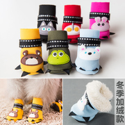 Cute cartoon puppy dog shoes soft soled shoes Tactic set foot pet Bichon Pomeranian small dogs falling in autumn and winter