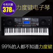 Miles electric piano beginner entry 61 adult professional piano teachers teaching intensity of multifunctional electronic organ
