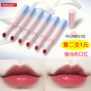 CaNaY posture vitamin is not easy bleaching lasting moisturizing Lipstick Matte lipstick lip gloss lip biting bean grapefruit