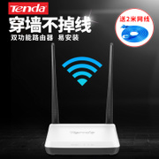 Tengda N300 optical wireless router wall Wang mini oil for home broadband high-speed WiFi relay