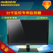 Hikvision DS-D5022QD-S instead of 5022QE 22 inch HD monitor dedicated monitor display