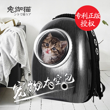 The cat pet pet bag backpack backpack bag out portable cat capsule cat pet bag backpack