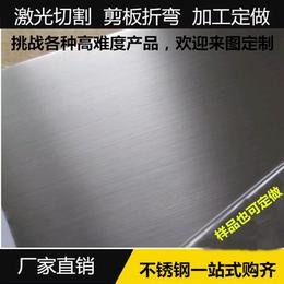 201 316L 304不锈钢板激光切割不锈钢拉丝板材任意零切加工定制