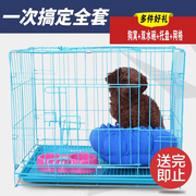 Lipaite folding toilet with bold Teddy poodle dog cage in small dogs and cats pet cage cage cage