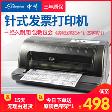 Nagasaki AB-890K Stylus Printer Invoice Camp Change VAT Control Small Bills Shipping Express Single New