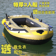 Thick double inflatable boat 3 Canoe Kayak two folding fishing boat drifting thick assault boat