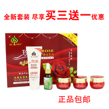 Snow white beauty authentic Shanghai madder rose essential oil products cosmetics series five in one package of skin care products